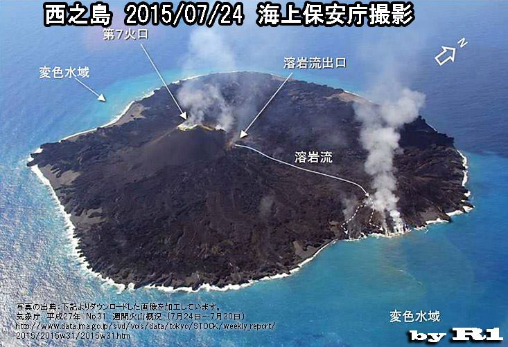 Nishinoshima on 24 July - note the path of the lava tube (line) and the active delta on the eastern coast (lower right)