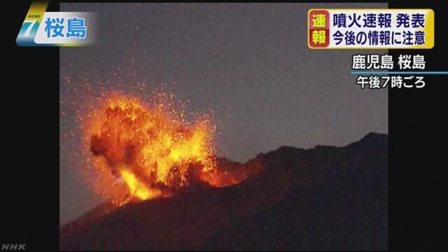 Eruption of Sakurajima volcano this morning (NHK)